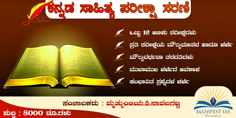 Kannada Literature Test Series
