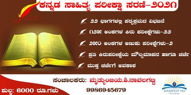 Kannada Literature Optional Test Series