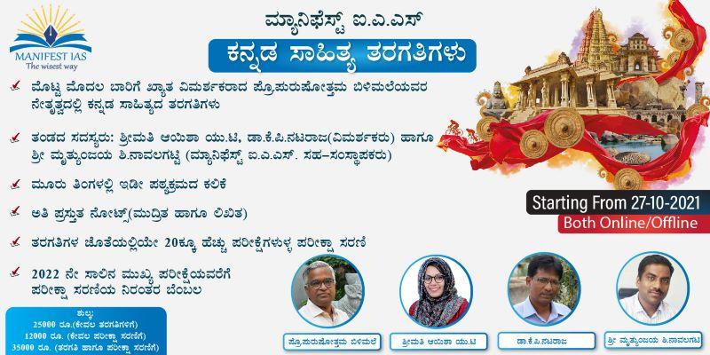 Kannada Literature Classes 2021