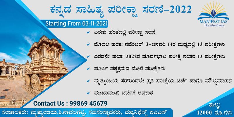 Kannada Literature Guidance Test Series for 2022
